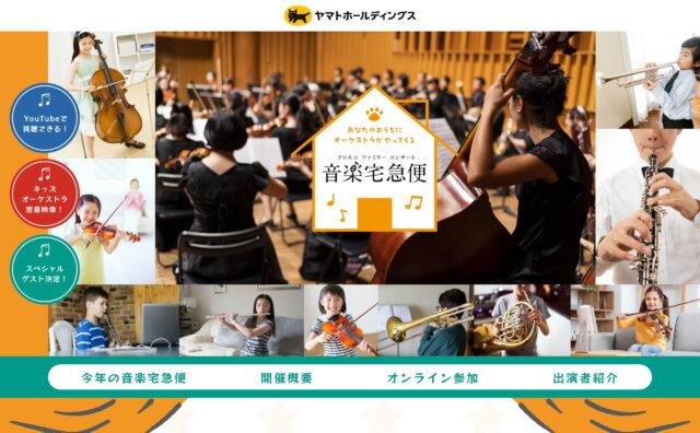 音楽宅急便2021「クロネコファミリーコンサート」|ヤマトホールディングスのWEBデザイン