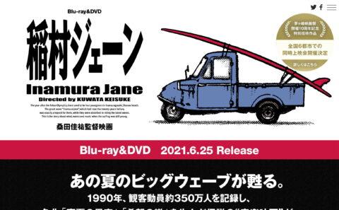 稲村ジェーン   Special siteのWEBデザイン