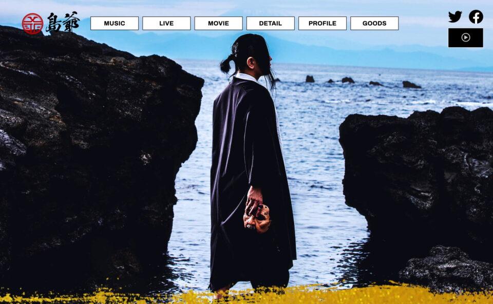 「島爺」オフィシャルサイト|Warner Music JapanのWEBデザイン