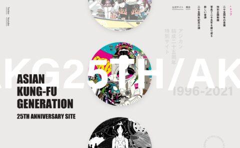 ASIAN KUNG-GU GENERATION 25周年特設サイトのWEBデザイン