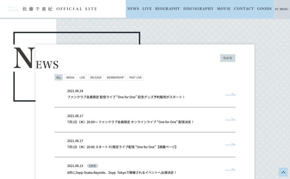 佐藤千亜妃 OFFICIAL SITEのWEBデザイン