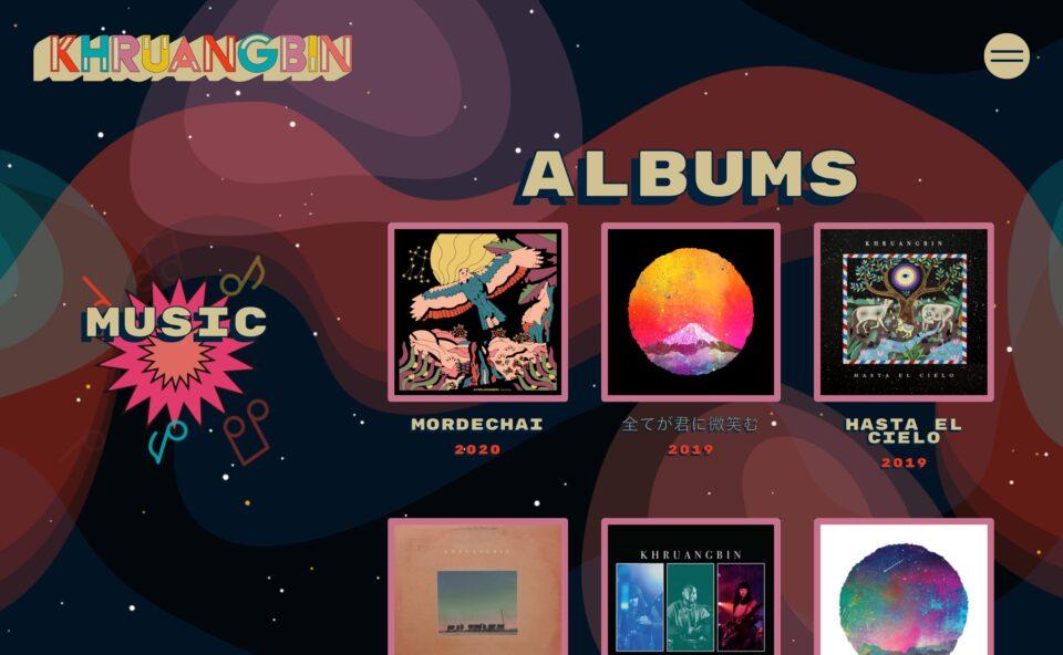 Khruangbin | The Official Website & The Khru Fan ClubのWEBデザイン