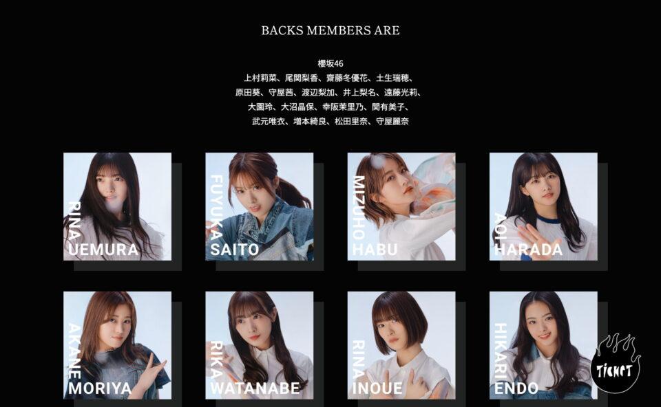 櫻坂46「BACKS LIVE!!」SPECIAL SITEのWEBデザイン