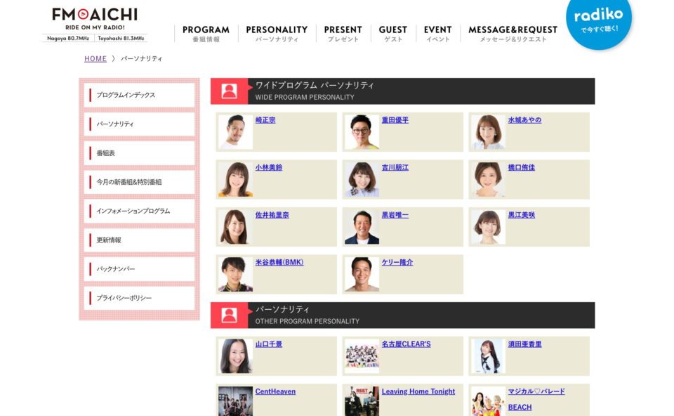 FM AICHI WEB-site   ラジオ・radiko等で聴けます!のWEBデザイン