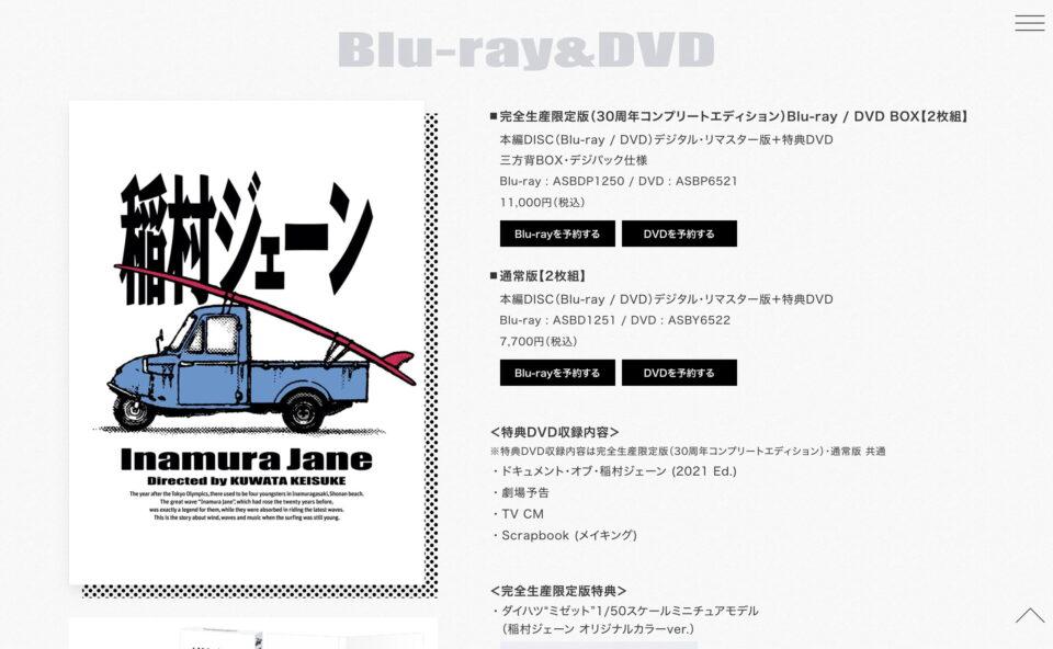 稲村ジェーン | Special siteのWEBデザイン