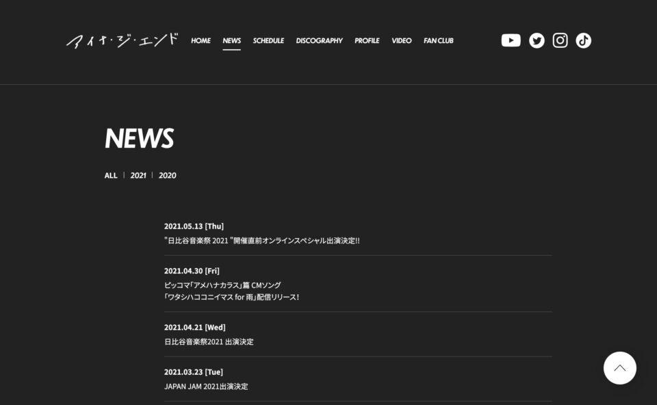 アイナ・ジ・エンド オフィシャルサイトのWEBデザイン