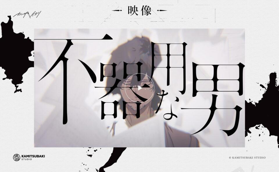 カンザキイオリ「不器用な男」特設サイトのWEBデザイン