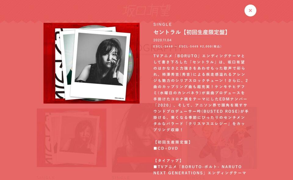 坂口有望 Official SiteのWEBデザイン