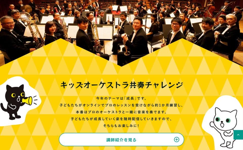 音楽宅急便2021「クロネコファミリーコンサート」 ヤマトホールディングスのWEBデザイン