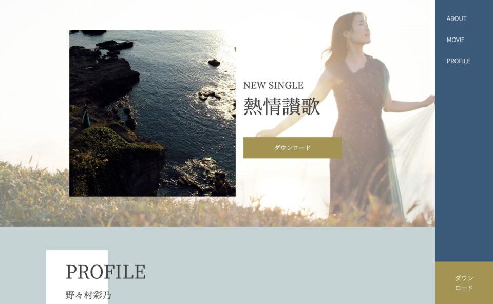 野々村彩乃 熱情讃歌スペシャルサイトのWEBデザイン