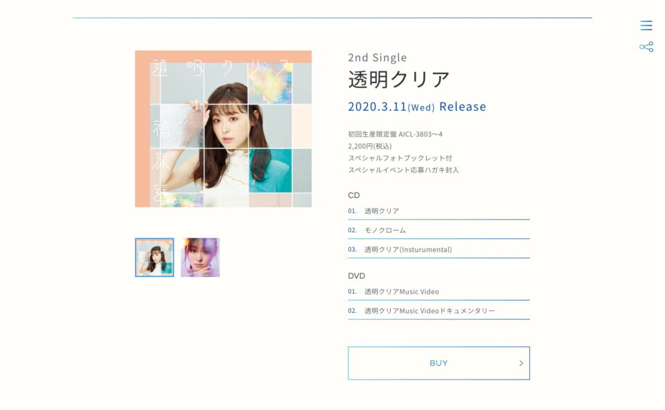 福原遥 Music Official SiteのWEBデザイン