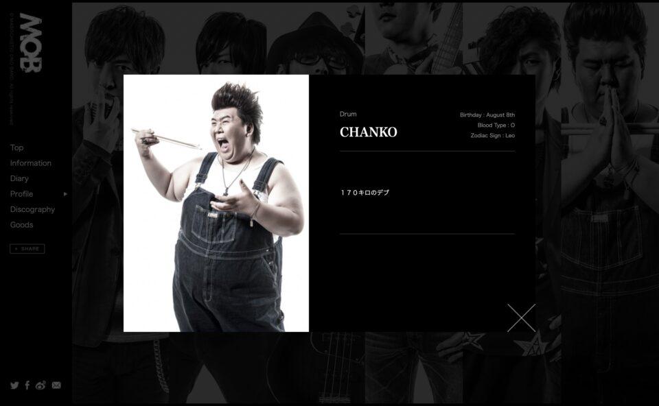 MASOCHISTIC ONO BAND オフィシャルサイトのWEBデザイン
