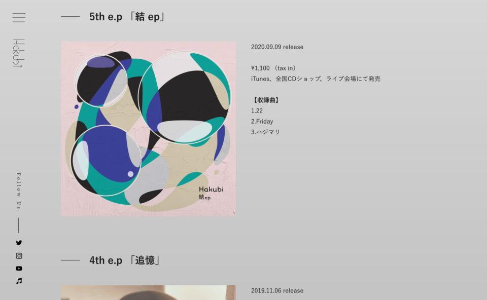 HakubiのWEBデザイン