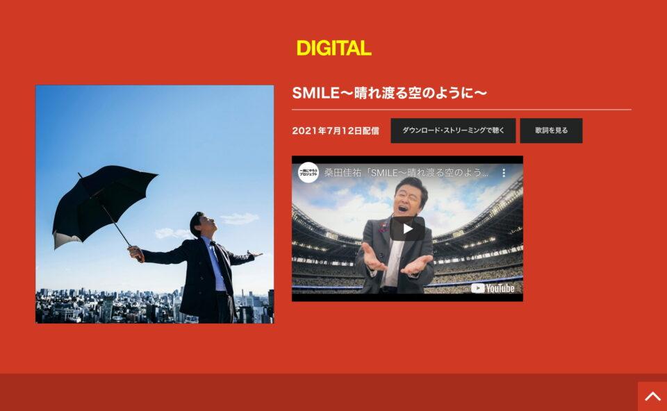 桑田佳祐 Special Site 2021のWEBデザイン