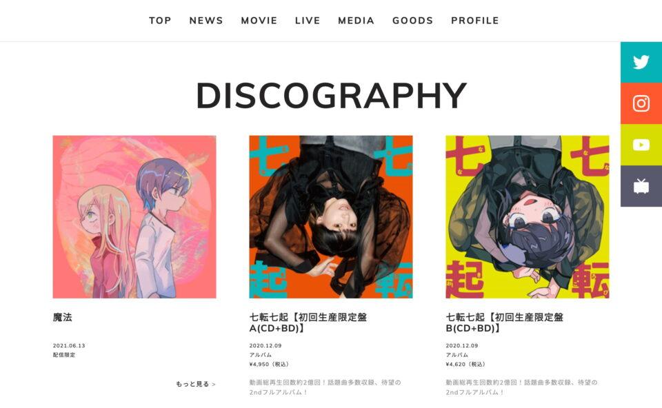 ナナヲアカリ official websiteのWEBデザイン