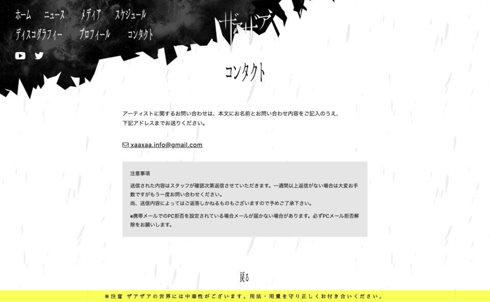 ザアザア オフィシャル ウェブサイトのWEBデザイン