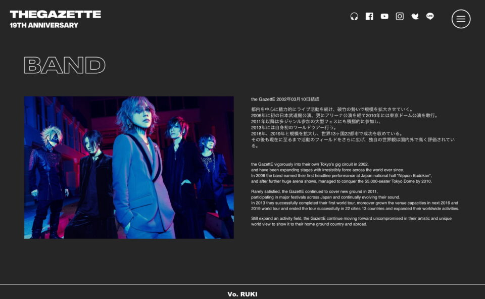 the GazettE Official SiteのWEBデザイン