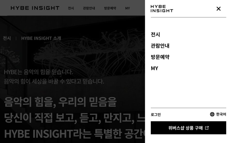 HYBE INSIGHTのWEBデザイン