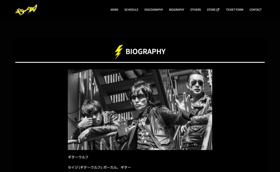 """Guitar Wolf Official Web Site – JAPANESE GREATEST """"JET"""" ROCK'N'ROLL BAND!!のWEBデザイン"""
