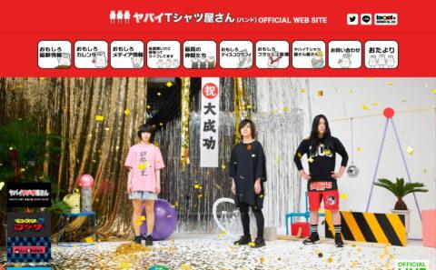 ヤバイTシャツ屋さん OFFICIAL WEB SITEのWEBデザイン