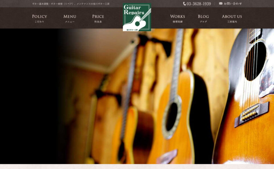 ネック折れなどギターの修理なら東京都足立区【皆川ギター工房】のWEBデザイン