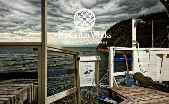 Kz Guitar Works (ケイズギターワークス) | ギター製作工房のWEBデザイン