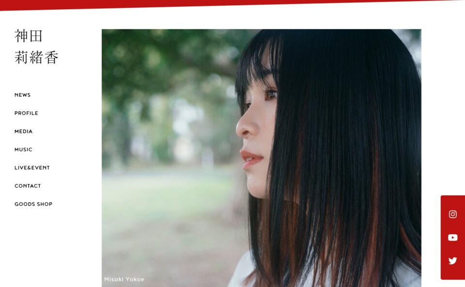 神田莉緒香オフィシャルWEB RIOKA KANDA OFFICIAL WEBのWEBデザイン