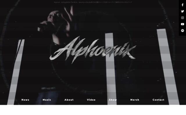 Alphoenix Official Website | アルフィニクス公式ウェブサイトのWEBデザイン