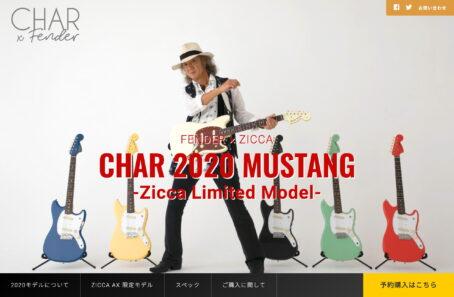 FENDER × ZICCA「CHAR 2020 MUSTANG -Zicca Limited Model-」のWEBデザイン