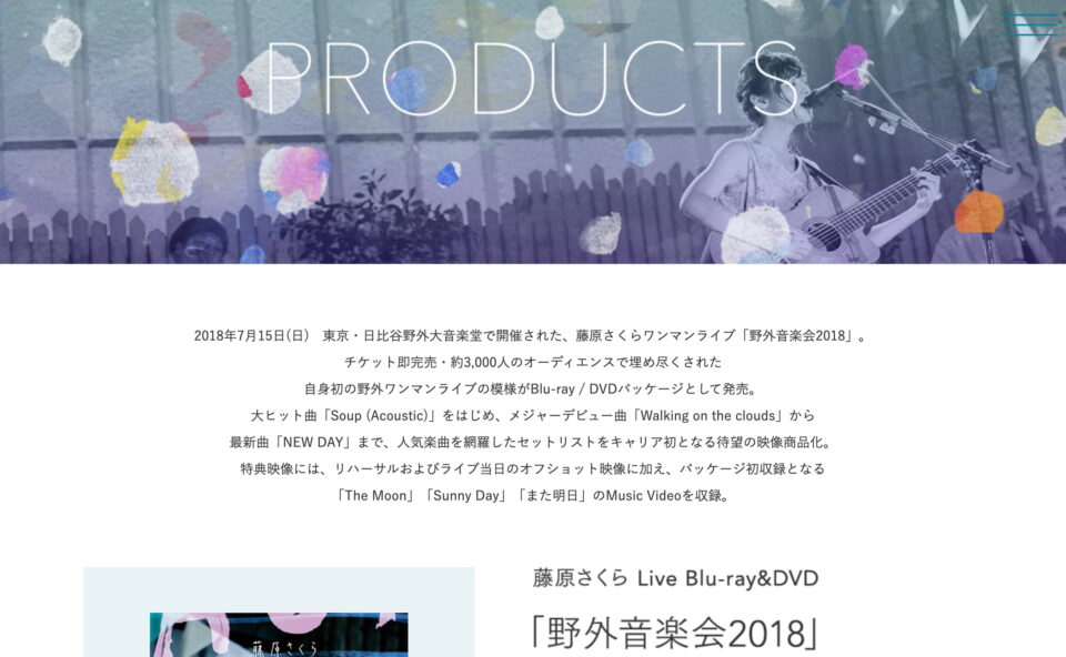 藤原さくら Live Blu-ray&DVD『「野外音楽会2018」 Live at 日比谷野外大音楽堂 20180715』スペシャルサイトのWEBデザイン