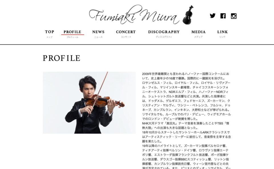 三浦文彰(fumiaki miura)オフィシャルサイトのWEBデザイン