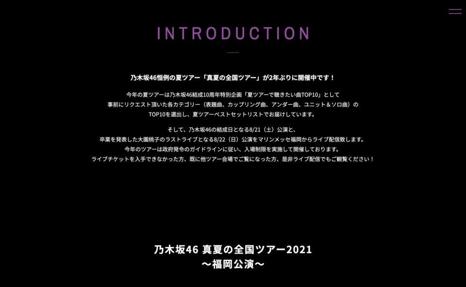 乃木坂46 真夏の全国ツアー2021 ~福岡公演~のWEBデザイン