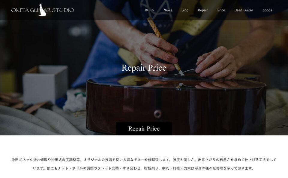 沖田ギター工房 – ギター製作•修理のWEBデザイン