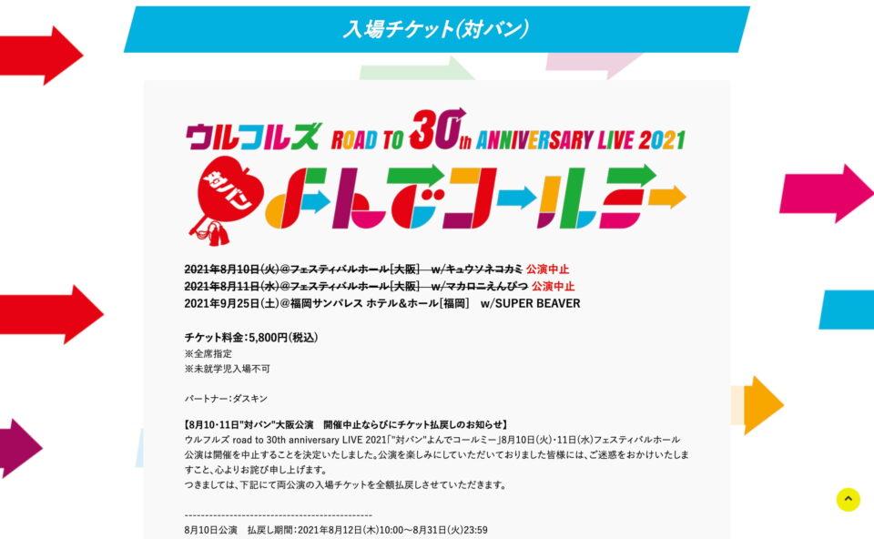 ウルフルズ road to 30th anniversary LIVE 2021「よんでコールミー」のWEBデザイン