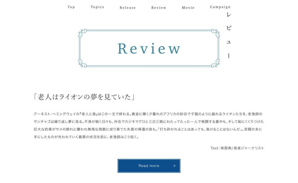 ヨルシカ – デジタルシングル『老人と海』特設サイトのWEBデザイン