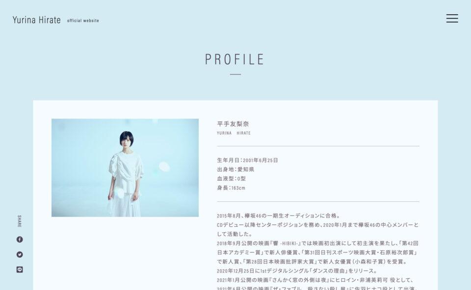 平手友梨奈オフィシャルサイトのWEBデザイン