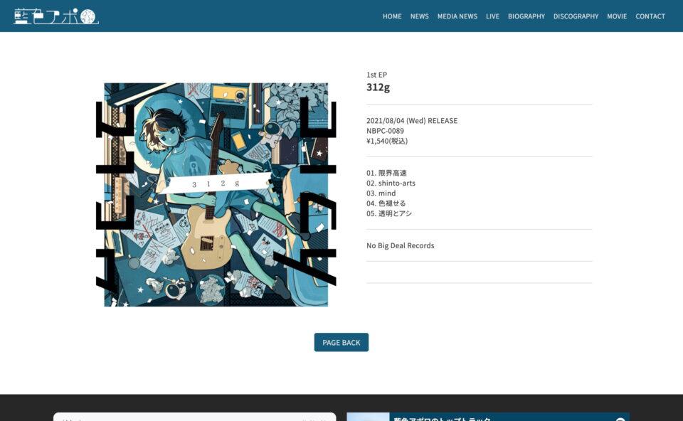 藍色アポロのWEBデザイン