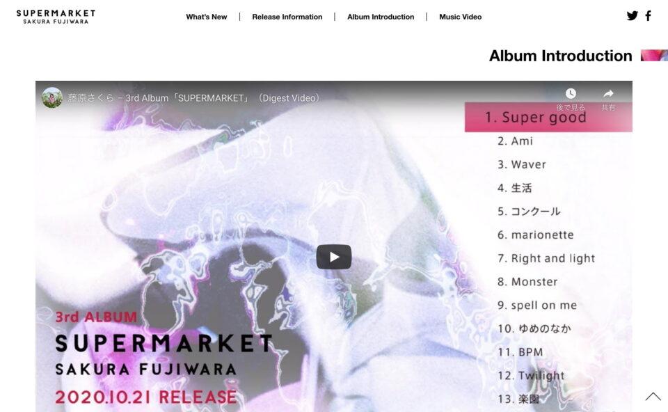藤原さくら 3rd Album「SUPERMARKET」Special SiteのWEBデザイン