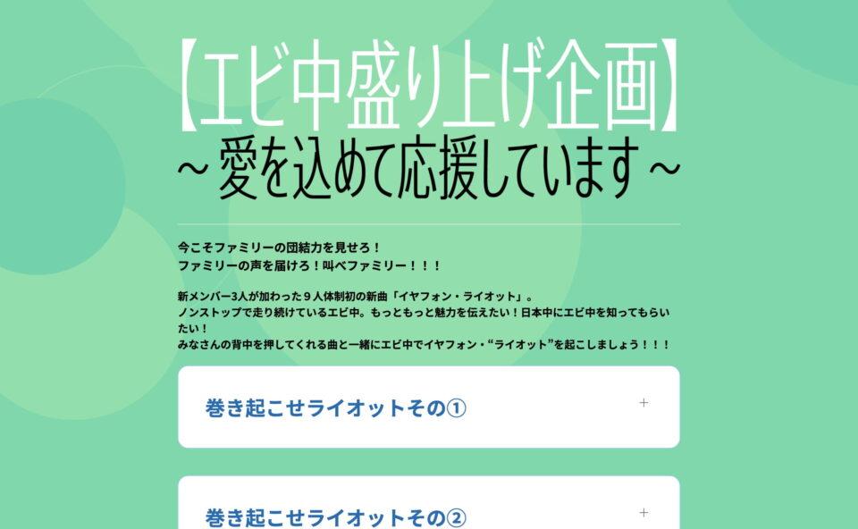 私立恵比寿中学「FAMIEN'21 L.P.」スペシャルサイトのWEBデザイン