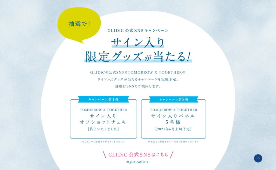 GLIDiC meets TOMORROW X TOGETHER その音で、出会おう。のWEBデザイン