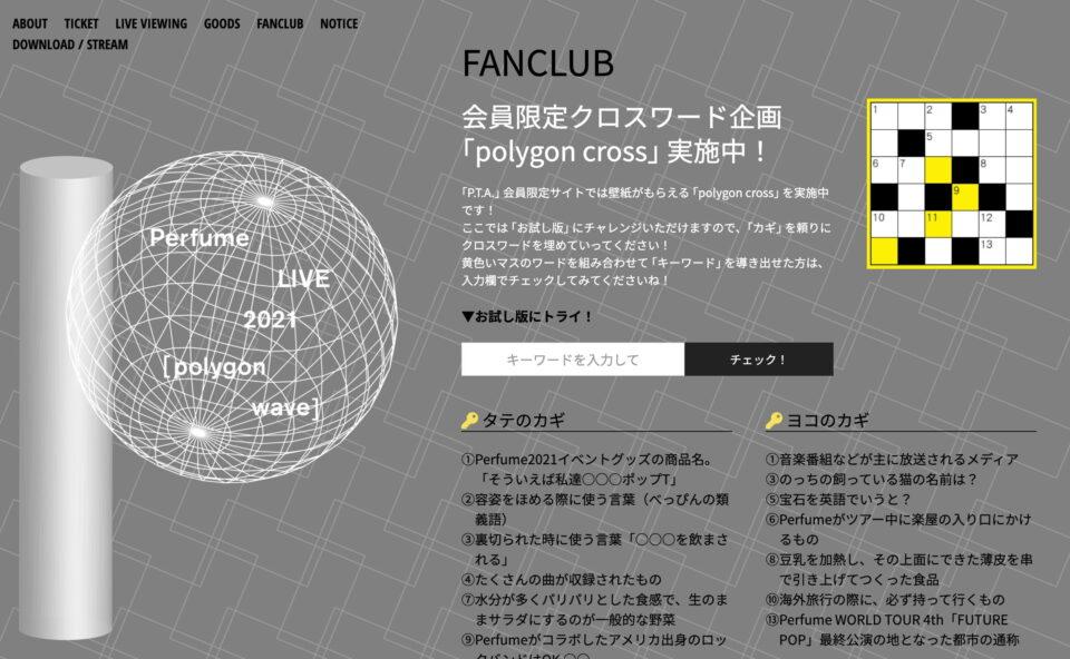 「Perfume LIVE 2021 [polygon wave]」特設サイトのWEBデザイン