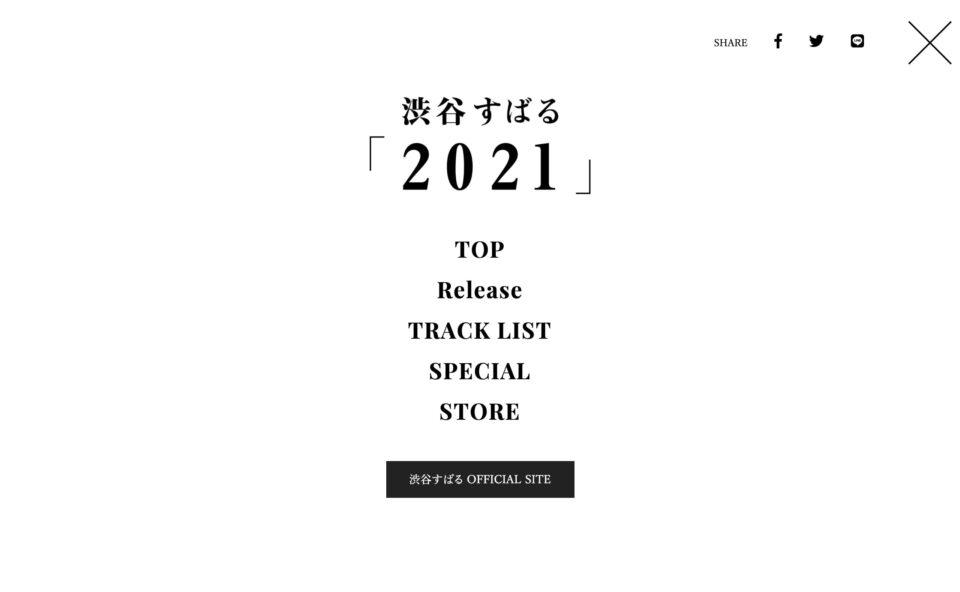 渋谷すばる New Album「2021」のWEBデザイン