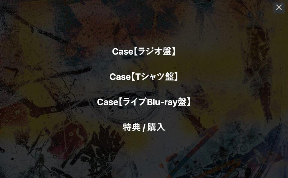 New Album「Case」リリース特設サイト | Creepy NutsのWEBデザイン