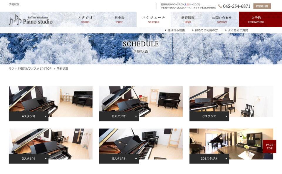 ヤマハのグランドピアノが弾けるスタジオ | ラフィネ横浜ピアノスタジオのWEBデザイン