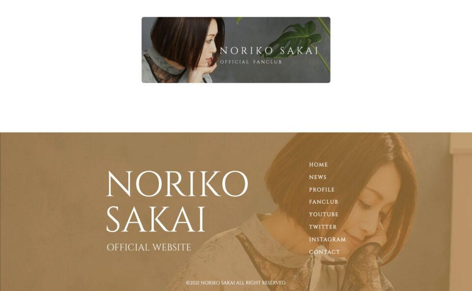 酒井法子 公式WEBサイトのWEBデザイン