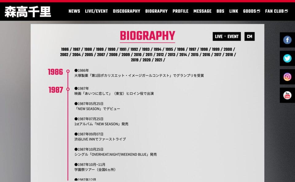 森高千里 オフィシャルウェブサイトのWEBデザイン