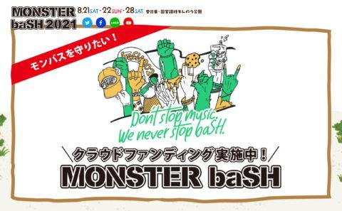MONSTER baSH 2021のWEBデザイン