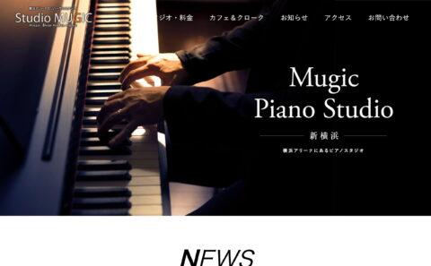 横浜アリーナにあるピアノスタジオ | Mugic Piano Studio | Studio MUGIC(スタジオミュジック)のWEBデザイン