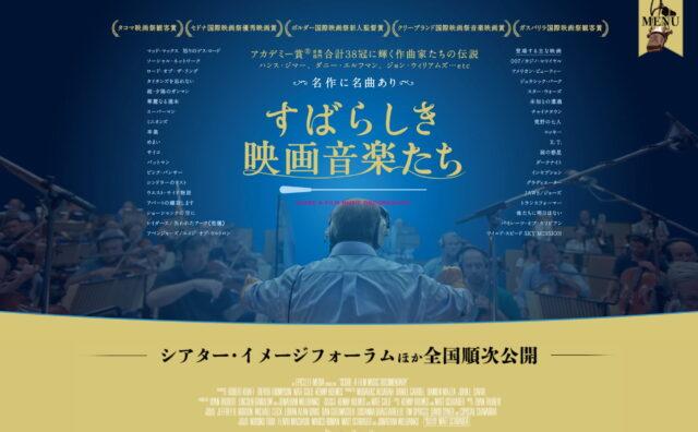 映画『すばらしき映画音楽たち』オフィシャルサイトのWEBデザイン