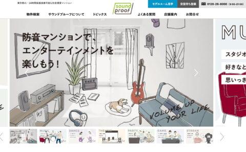 防音賃貸エンターテイメントマンション・サウンドプルーフのWEBデザイン